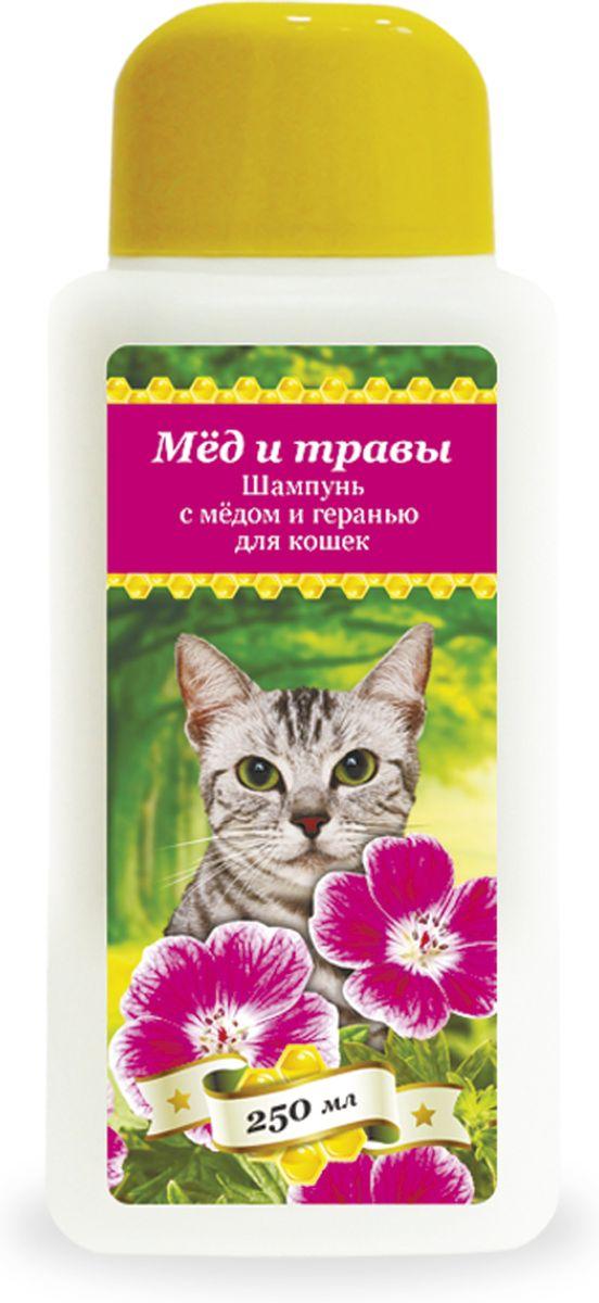 Шампунь с мёдом и геранью Пчелодар для кошек, 250 мл0120710Серия косметических мягких шампуней Мед и травы для животных (собак и кошек) специально разработана для ежедневного ухода за шерстью и кожей. Добавление натурального меда и экстрактов трав в Состав шампуней позволяет превосходно промывать длинную и густую шерсть, устранять неприятный запах, укреплять шерстный покров и сокращать период линьки у животного. Шампуни глубоко увлажняют, смягчают и питают кожу животного, устраняют сухость и шелушения, помогают восстановить защитный слой.Натуральные компоненты косметических шампуней серии Мед и травы позволяют применять их для животных с чувствительной кожей, склонной к аллергическим реакциям, а также щенкам и котятам.Шампунь с медом и геранью подходит для кошек с любым типом шерсти. Натуральный экстракт герани обеспечивает прекрасный уход за кожей и шерстью, делая ее густой, мягкой и шелковистой, оказывает репеллентное действие против эктопаразитов, нападающих на животное.Состав: вода очищенная, мед цветочный натуральный, натрия лаурет сульфат, кокамидопропил бетаин, кокамид ДЕА, цетримониум хлорид, таурин, пантенол, динатрий ЭДТА, экстракт герани, парфюмерная композиция, лимонная кислота, метилхлороизотиазолинон и метилизотиазолинон.СПОСОБ ПРИМЕНЕНИЯ:шерсть животного полностью смочить теплой водой, нанести небольшое количество шампуня, втирая до образования пены. После смыть водой и высушить шерсть.Для достижения максимального эффекта рекомендуется применять в сочетании с Бальзамом-кондиционером «Пчелодар».УСЛОВИЯ ХРАНЕНИЯ:срок годности при соблюдении условий хранения — 2 года со дня изготовления.ФОРМА ВЫПУСКА:пластиковый флакон объемом 250 мл.