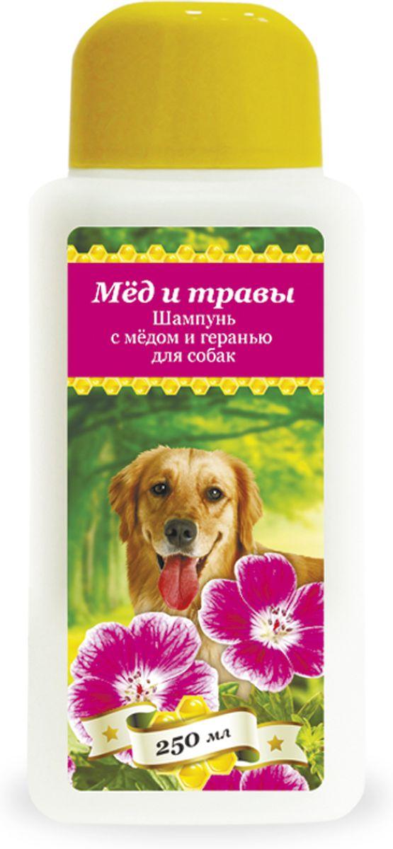 Шампунь с мёдом и геранью Пчелодар для собак, 250 мл60790Серия косметических мягких шампуней Мед и травы для животных (собак и кошек) специально разработана для ежедневного ухода за шерстью и кожей. Добавление натурального меда и экстрактов трав в Состав шампуней позволяет превосходно промывать длинную и густую шерсть, устранять неприятный запах, укреплять шерстный покров и сокращать период линьки у животного. Шампуни глубоко увлажняют, смягчают и питают кожу животного, устраняют сухость и шелушения, помогают восстановить защитный слой.Натуральные компоненты косметических шампуней серии Мед и травы позволяют применять их для животных с чувствительной кожей, склонной к аллергическим реакциям, а также щенкам и котятам.Шампунь с медом и геранью подходит для собак с любым типом шерсти. Натуральный экстракт герани обеспечивает прекрасный уход за кожей и шерстью, делая ее густой, мягкой и шелковистой, оказывает репеллентное действие против эктопаразитов, нападающих на животное.Состав: вода очищенная, мед цветочный натуральный, натрия лаурет сульфат, кокамидопропил бетаин, кокамид ДЕА, цетримониум хлорид, таурин, пантенол, динатрий ЭДТА, экстракт герани, парфюмерная композиция, лимонная кислота, метилхлороизотиазолинон и метилизотиазолинон.СПОСОБ ПРИМЕНЕНИЯ:шерсть животного полностью смочить теплой водой, нанести небольшое количество шампуня, втирая до образования пены. После смыть водой и высушить шерсть.Для достижения максимального эффекта рекомендуется применять в сочетании с Бальзамом-кондиционером «Пчелодар».УСЛОВИЯ ХРАНЕНИЯ:срок годности при соблюдении условий хранения — 2 года со дня изготовления.ФОРМА ВЫПУСКА:пластиковый флакон объемом 250 мл.