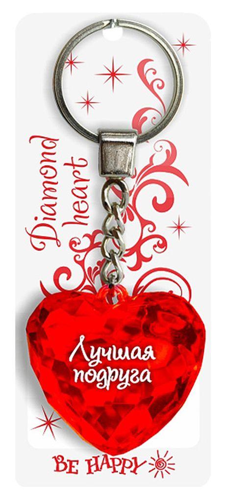 Брелок Be Happy Диамантовое сердце. Лучшая подругаБрелок для ключейОригинальный брелок Be Happy Диамантовое сердце, изготовленный из высококачественного пластика, станет отличным подарком. Это не только приятный, но и практичный сувенир для каждодневного использования, ведь такое хрустальное сердце - не просто брелок, а модный аксессуар. Брелоком можно украсить сумочку, детскую коляску или повесить на ключи. Переливающиеся грани и блестящая поверхность создадут гламурный образ. Длина цепочки - 4 см. Диаметр кольца - 2 см.