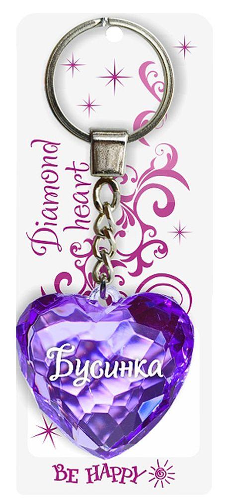 Брелок Be Happy Диамантовое сердце. Бусинка74-0060Оригинальный брелок Be Happy Диамантовое сердце, изготовленный из высококачественного пластика, станет отличным подарком. Это не только приятный, но и практичный сувенир для каждодневного использования, ведь такое хрустальное сердце - не просто брелок, а модный аксессуар. Брелоком можно украсить сумочку, детскую коляску или повесить на ключи. Переливающиеся грани и блестящая поверхность создадут гламурный образ. Длина цепочки - 4 см. Диаметр кольца - 2 см.