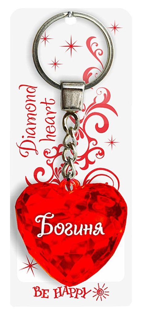 Брелок Be Happy Диамантовое сердце. Богиня41619Оригинальный брелок Be Happy Диамантовое сердце, изготовленный из высококачественного пластика, станет отличным подарком. Это не только приятный, но и практичный сувенир для каждодневного использования, ведь такое хрустальное сердце - не просто брелок, а модный аксессуар. Брелоком можно украсить сумочку, детскую коляску или повесить на ключи. Переливающиеся грани и блестящая поверхность создадут гламурный образ. Длина цепочки - 4 см. Диаметр кольца - 2 см.