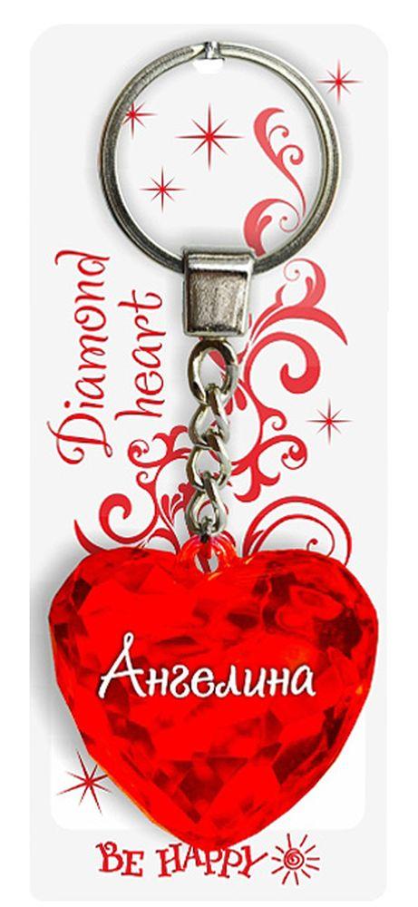 Брелок Be Happy Диамантовое сердце. Ангелина12723Оригинальный брелок Be Happy Диамантовое сердце, изготовленный из высококачественного пластика, станет отличным подарком. Это не только приятный, но и практичный сувенир для каждодневного использования, ведь такое хрустальное сердце - не просто брелок, а модный аксессуар. Брелоком можно украсить сумочку, детскую коляску или повесить на ключи. Переливающиеся грани и блестящая поверхность создадут гламурный образ. Длина цепочки - 4 см. Диаметр кольца - 2 см.