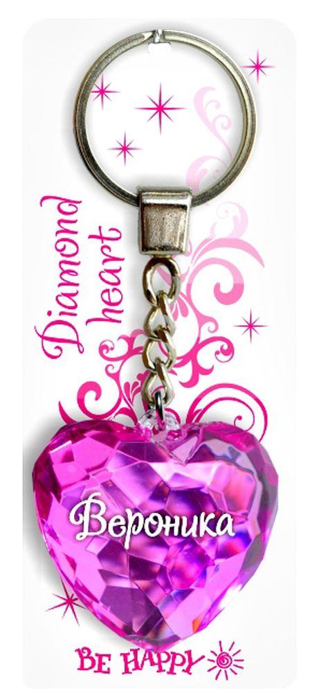 Брелок Be Happy Диамантовое сердце. Вероника1161082Оригинальный брелок Be Happy Диамантовое сердце, изготовленный из высококачественного пластика, станет отличным подарком. Это не только приятный, но и практичный сувенир для каждодневного использования, ведь такое хрустальное сердце - не просто брелок, а модный аксессуар. Брелоком можно украсить сумочку, детскую коляску или повесить на ключи. Переливающиеся грани и блестящая поверхность создадут гламурный образ. Длина цепочки - 4 см. Диаметр кольца - 2 см.