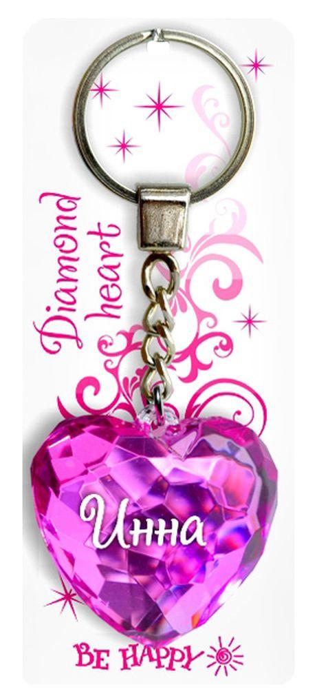 Брелок Be Happy Диамантовое сердце. Инна12723Оригинальный брелок Be Happy Диамантовое сердце, изготовленный из высококачественного пластика, станет отличным подарком. Это не только приятный, но и практичный сувенир для каждодневного использования, ведь такое хрустальное сердце - не просто брелок, а модный аксессуар. Брелоком можно украсить сумочку, детскую коляску или повесить на ключи. Переливающиеся грани и блестящая поверхность создадут гламурный образ. Длина цепочки - 4 см. Диаметр кольца - 2 см.