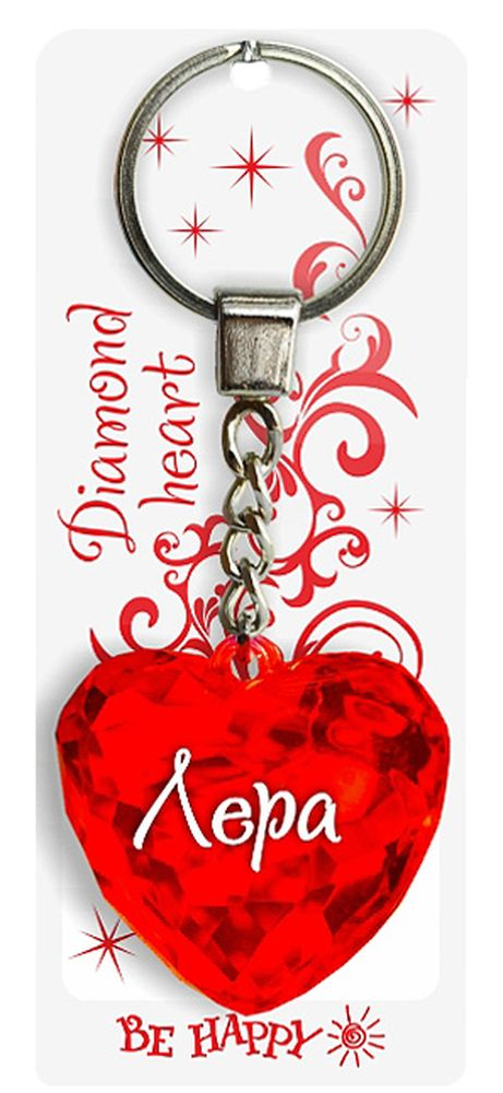 Брелок Be Happy Диамантовое сердце. ЛераRG-D31SОригинальный брелок Be Happy Диамантовое сердце, изготовленный из высококачественного пластика, станет отличным подарком. Это не только приятный, но и практичный сувенир для каждодневного использования, ведь такое хрустальное сердце - не просто брелок, а модный аксессуар. Брелоком можно украсить сумочку, детскую коляску или повесить на ключи. Переливающиеся грани и блестящая поверхность создадут гламурный образ. Длина цепочки - 4 см. Диаметр кольца - 2 см.