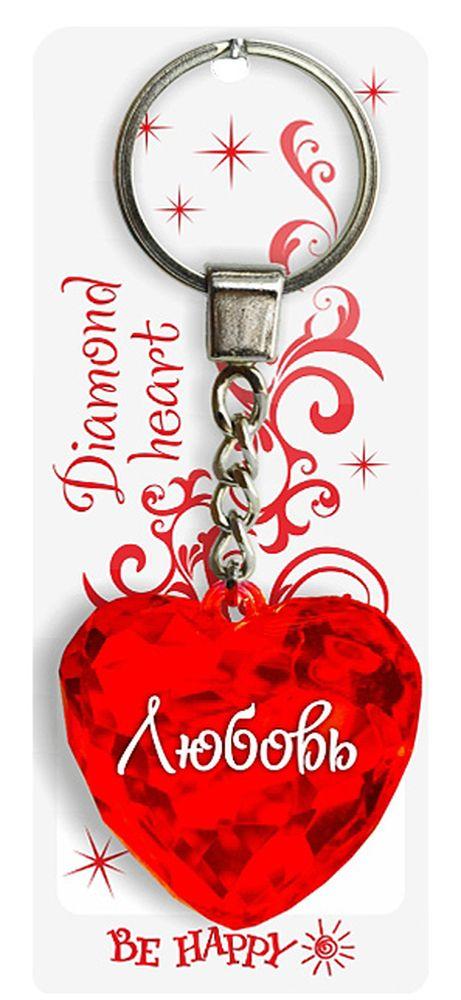 Брелок Be Happy Диамантовое сердце. ЛюбовьPARIS 75015-8C ANTIQUEОригинальный брелок Be Happy Диамантовое сердце, изготовленный из высококачественного пластика, станет отличным подарком. Это не только приятный, но и практичный сувенир для каждодневного использования, ведь такое хрустальное сердце - не просто брелок, а модный аксессуар. Брелоком можно украсить сумочку, детскую коляску или повесить на ключи. Переливающиеся грани и блестящая поверхность создадут гламурный образ. Длина цепочки - 4 см. Диаметр кольца - 2 см.