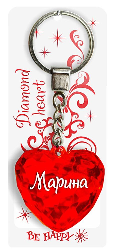 Брелок Be Happy Диамантовое сердце. МаринаБрелок для ключейОригинальный брелок Be Happy Диамантовое сердце, изготовленный из высококачественного пластика, станет отличным подарком. Это не только приятный, но и практичный сувенир для каждодневного использования, ведь такое хрустальное сердце - не просто брелок, а модный аксессуар. Брелоком можно украсить сумочку, детскую коляску или повесить на ключи. Переливающиеся грани и блестящая поверхность создадут гламурный образ. Длина цепочки - 4 см. Диаметр кольца - 2 см.