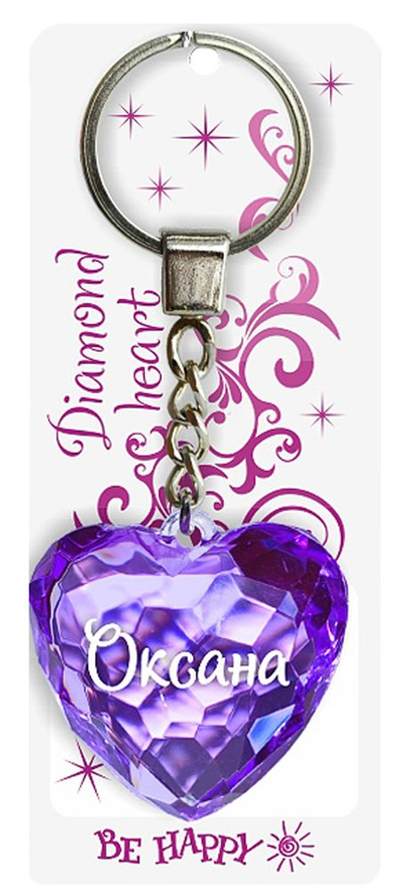 Брелок Be Happy Диамантовое сердце. ОксанаRG-D31SОригинальный брелок Be Happy Диамантовое сердце, изготовленный из высококачественного пластика, станет отличным подарком. Это не только приятный, но и практичный сувенир для каждодневного использования, ведь такое хрустальное сердце - не просто брелок, а модный аксессуар. Брелоком можно украсить сумочку, детскую коляску или повесить на ключи. Переливающиеся грани и блестящая поверхность создадут гламурный образ. Длина цепочки - 4 см. Диаметр кольца - 2 см.