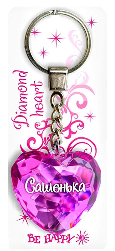 Брелок Be Happy Диамантовое сердце. Сашенька74-0060Оригинальный брелок Be Happy Диамантовое сердце, изготовленный из высококачественного пластика, станет отличным подарком. Это не только приятный, но и практичный сувенир для каждодневного использования, ведь такое хрустальное сердце - не просто брелок, а модный аксессуар. Брелоком можно украсить сумочку, детскую коляску или повесить на ключи. Переливающиеся грани и блестящая поверхность создадут гламурный образ. Длина цепочки - 4 см. Диаметр кольца - 2 см.