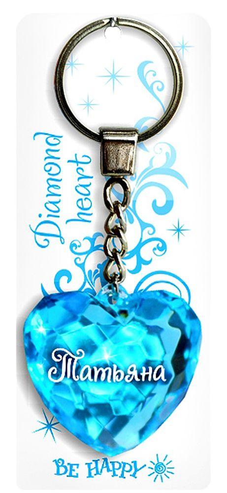 Брелок Be Happy Диамантовое сердце. ТатьянаБрелок для ключейОригинальный брелок Be Happy Диамантовое сердце, изготовленный из высококачественного пластика, станет отличным подарком. Это не только приятный, но и практичный сувенир для каждодневного использования, ведь такое хрустальное сердце - не просто брелок, а модный аксессуар. Брелоком можно украсить сумочку, детскую коляску или повесить на ключи. Переливающиеся грани и блестящая поверхность создадут гламурный образ. Длина цепочки - 4 см. Диаметр кольца - 2 см.