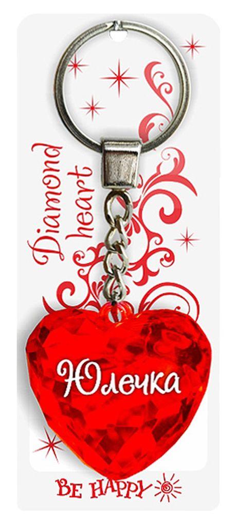 Брелок Be Happy Диамантовое сердце. Юлечка74-0060Оригинальный брелок Be Happy Диамантовое сердце, изготовленный из высококачественного пластика, станет отличным подарком. Это не только приятный, но и практичный сувенир для каждодневного использования, ведь такое хрустальное сердце - не просто брелок, а модный аксессуар. Брелоком можно украсить сумочку, детскую коляску или повесить на ключи. Переливающиеся грани и блестящая поверхность создадут гламурный образ. Длина цепочки - 4 см. Диаметр кольца - 2 см.