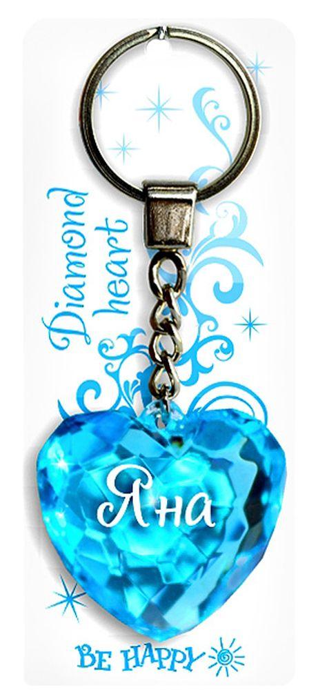 Брелок Be Happy Диамантовое сердце. ЯнаБрелок для ключейОригинальный брелок Be Happy Диамантовое сердце, изготовленный из высококачественного пластика, станет отличным подарком. Это не только приятный, но и практичный сувенир для каждодневного использования, ведь такое хрустальное сердце - не просто брелок, а модный аксессуар. Брелоком можно украсить сумочку, детскую коляску или повесить на ключи. Переливающиеся грани и блестящая поверхность создадут гламурный образ. Длина цепочки - 4 см. Диаметр кольца - 2 см.