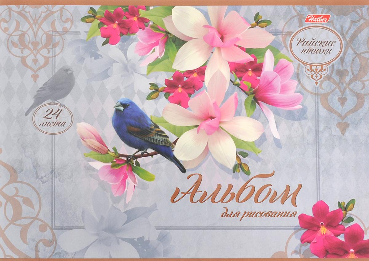 Hatber Альбом для рисования Райские птички 24 листа 1481672523WDАльбом для рисования Райские птички оформлен изображением ярких птичек и цветов. В альбоме 24 листа, соединенных скрепками. Высокое качество бумаги позволяет рисовать в альбоме карандашами, фломастерами, акварельными и гуашевыми красками. Изобразительное творчество играет важную роль в формировании личности ребенка. Оно способствует развитию цветового восприятия, зрительной памяти, воображения, а также ассоциативного, аналитического и творческого мышления.