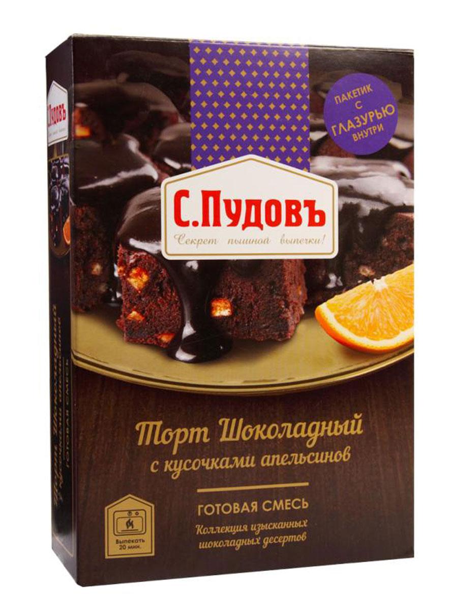 Пудовъ шоколадный торт с кусочками апельсинов, 500 г0120710Поразите всех необыкновенным вкусом изысканного шоколадного десерта с кусочками апельсинов. Шоколадный торт с кусочками апельсинов - изумительный десерт с классическим сочетанием шоколада и фруктов. Попробуйте новое шоколадное искушение!