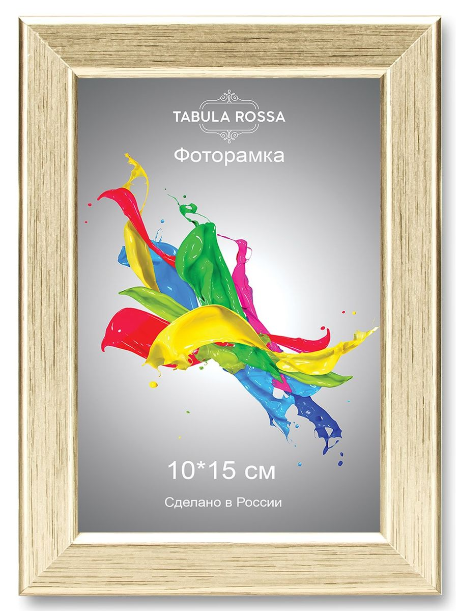 Фоторамка Tabula Rossa, цвет: золото, 10 х 15 см. ТР 5006Platinum JW16-200 ВЕРБАНИЯ-БОРДОВЫЙ 30x40Фоторамка Tabula Rossa выполнена в классическом стиле из высококачественного МДФ и стекла, защищающего фотографию. Оборотная сторона рамки оснащена специальной ножкой, благодаря которой ее можно поставить на стол или любое другое место в доме или офисе. Также изделие дополнено двумя специальными креплениями для подвешивания на стену.Такая фоторамка не теряет своих свойств со временем, не деформируется и не выцветает. Она поможет вам оригинально и стильно дополнить интерьер помещения, а также позволит сохранить память о дорогих вам людях и интересных событиях вашей жизни.