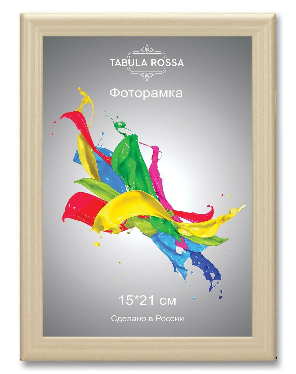Фоторамка Tabula Rossa, цвет: слоновая кость, 15 х 21 см. ТР 513112723Фоторамка Tabula Rossa выполнена в классическом стиле из высококачественного МДФ и стекла, защищающего фотографию. Оборотная сторона рамки оснащена специальной ножкой, благодаря которой ее можно поставить на стол или любое другое место в доме или офисе. Также изделие дополнено двумя специальными креплениями для подвешивания на стену.Такая фоторамка не теряет своих свойств со временем, не деформируется и не выцветает. Она поможет вам оригинально и стильно дополнить интерьер помещения, а также позволит сохранить память о дорогих вам людях и интересных событиях вашей жизни.