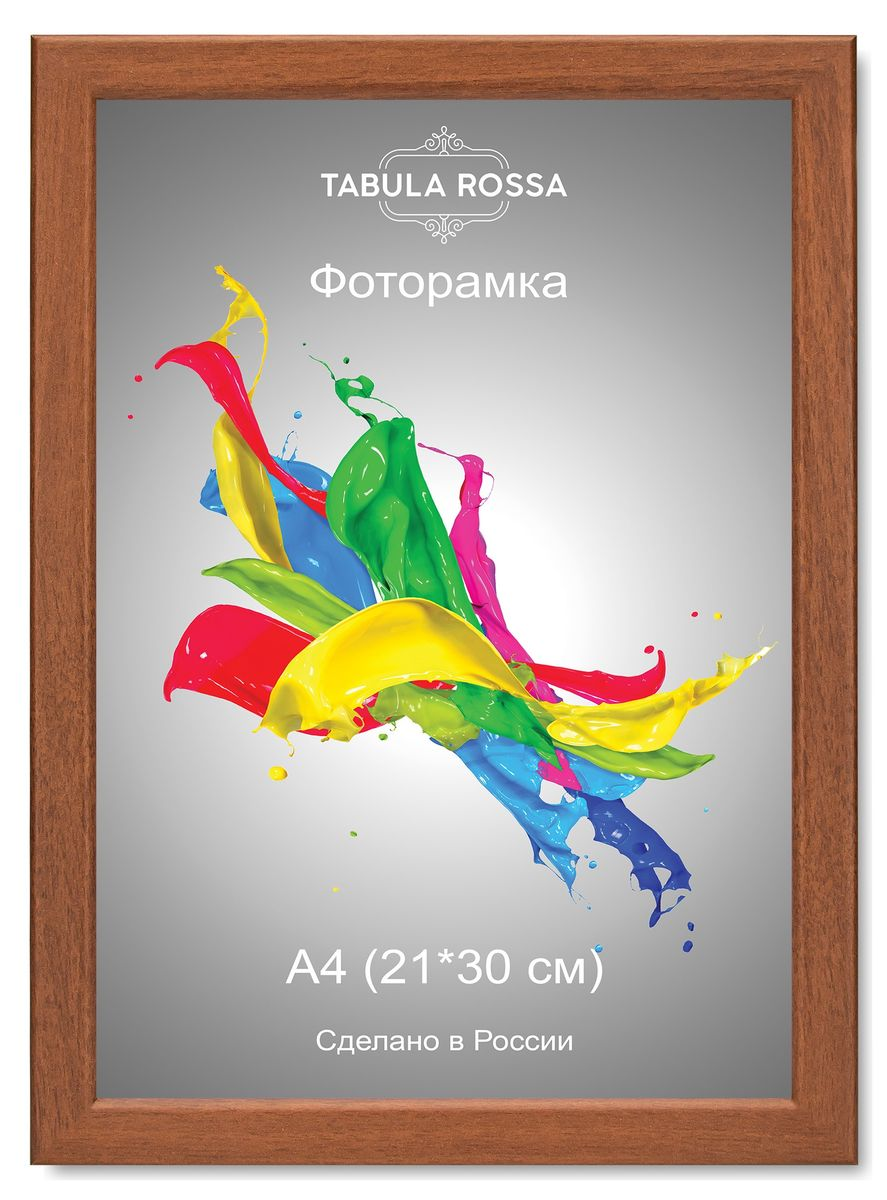 Фоторамка Tabula Rossa, цвет: орех, 21 х 30 см. ТР 6025 фоторамка tabula rossa металлик цвет серебристый 21 х 30 см