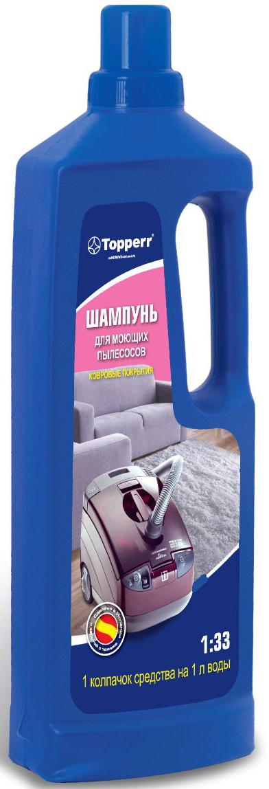 Шампунь для чистки ковров и ковровых покрытий Topperr, 1 л4602984010547Специально разработанная новейшая формула средства Topperr предназначена для эффективной и качественной очистки пола, ковровых покрытий и мягкой мебели от загрязнений любого происхождения. Подходит как для натуральных, так и для синтетических материалов.В процессе очистки проникает на всю глубину коврового покрытия, растворяет и удаляет въевшуюся грязь. Шампунь содержит сильнодействующее вещество, которое убивает болезнетворные микробы, регулярное его использование позволит избежать образования на ковре грибков, плесни и аллергенов.Способ применения:Пол: разбавьте шампунь теплой водой – 1 колпачок средства на 1 л воды, залейте в дозатор согласно инструкции вашего пылесоса. Обработайте загрязненную поверхность.Ковер: тщательно пропылесосьте ковер. Разбавьте шампунь теплой водой – 1 колпачок средства на 1 л воды, залейте в дозатор согласно инструкции вашего пылесоса. Обработайте загрязненную поверхность, дайте просохнуть и далее пропылесосьте в режиме сухой уборки.Товар сертифицирован.