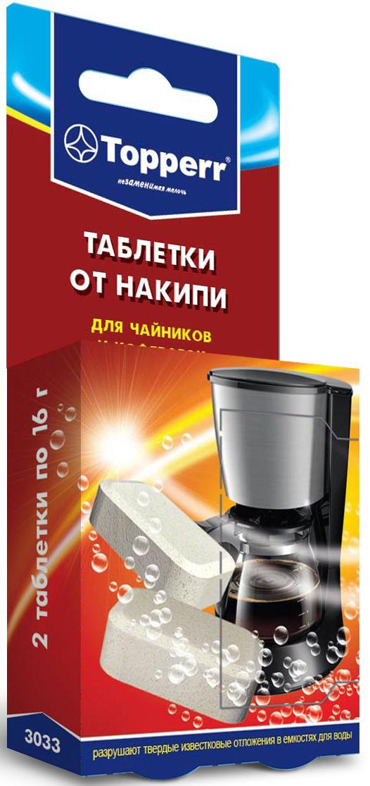 Таблетки от накипи Topperr для чайников и кофеварок, 2 шт х 16 г3033Таблетки Topperr для удаления накипи разрушают твердые известковые отложения в емкостях для воды, кофейных аппаратах или чайниках. Регулярное применение увеличивает срок службы приборов.Способ применения:Для чайников:Наполните чайник на ? объема водой и вскипятите ее. Снимите защитную пленку с таблетки и поместите в чайник. Подождите 10 минут. Если в чайнике остались частицы накипи, подогрейте раствор, но не доводите до кипения. Вылейте раствор и прополощите чайник. Налейте чистую воду и вскипятите ее. Ополосните чайник 2-3 раза горячей водой.Для кофеварок капельного типа:Снимите защитную пленку с таблетки и поместите ее в емкость для воды. Налейте горячей воды и дайте таблетке раствориться, включите полный цикл кофеварки. 2-3 раза запустите кофеварку на полный цикл с чистой водой, чтобы ополоснуть внутренние части машины.