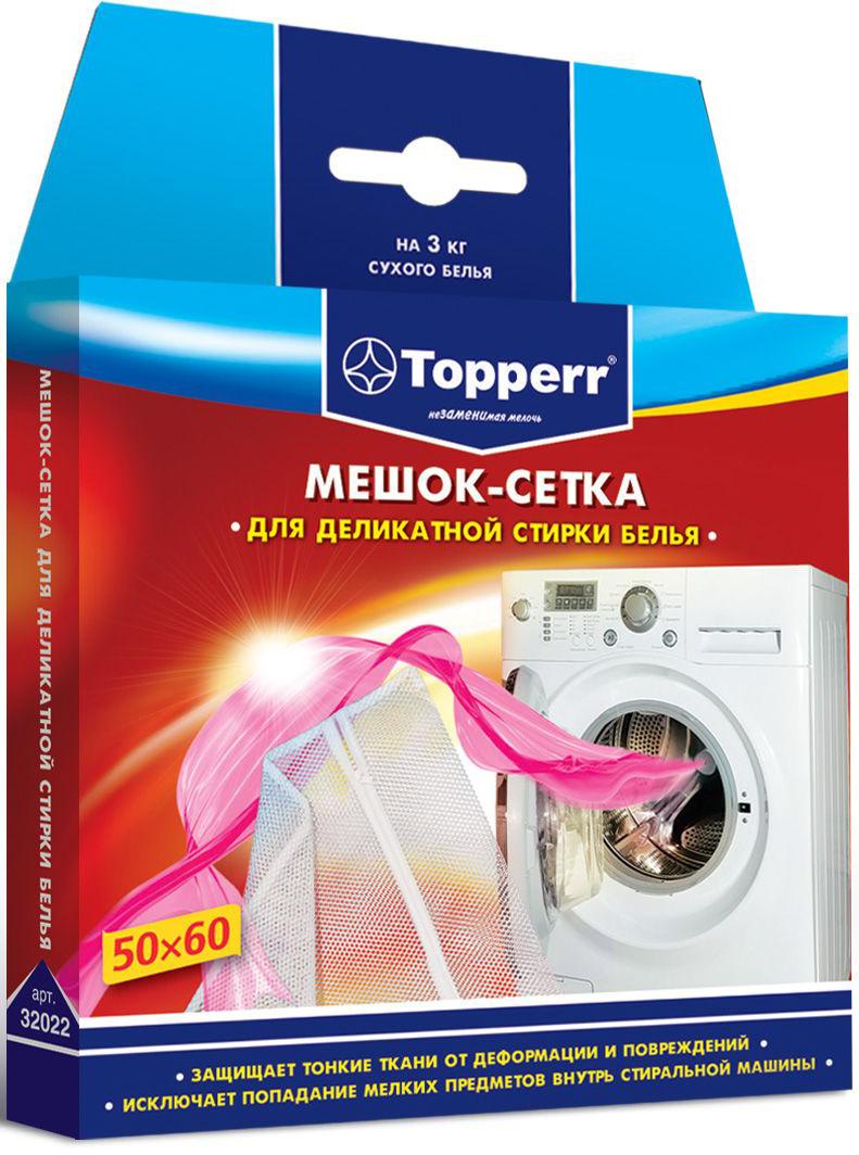Мешок для стирки Topperr, с застежкой, 50 x 60 см32022Мешок Topperr предназначен для стирки вещей из деликатных тканей. Изготовлен из высококачественного материала. Имеет удобную и надежную застежку-молнию. Не окрашивает белье.Термостойкий мешок создан для бережной стирки, отжима, сушки деликатных и трикотажных изделий в стиральной машине. Предохраняет от зацепок и растягивания, исключает попадание мелких вещей и элементов одежды в механизм машины.