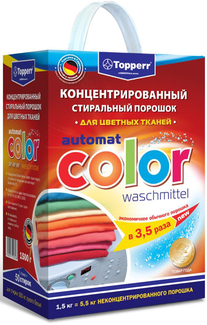 Стиральный порошок Topperr Color, концентрат, для цветного белья, 1,5 кг106-026Концентрированный стиральный порошок Topperr Color предназначен для цветных тканей. Порошок демонстрирует высокую эффективность при стирке и бережный уход за тканью. Активная формула цвета сохраняет краски. Topperr Color придает белью мягкость и тонкий аромат свежести. Предотвращает образование накипи на внутренних частях стиральных машин.1,5 кг концентрированного порошка = 5,5 кг обычного порошка.Товар сертифицирован.