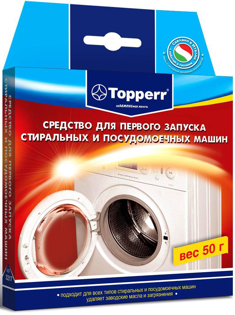 Средство Topperr для первого запуска стиральных и посудомоечных машин, 50 г391602Средство Topperr предназначено для удаления заводских масел и загрязнений различного происхождения с внутренней поверхности барабана, исключает возможность появления масляных пятен на вещах. Подходит для всех типов стиральных и посудомоечных машин.Способ применения:Для стиральных машин: содержимое упаковки засыпать непосредственно в барабан стиральной машины. Включить программу стирки белья 60°С (без предварительной стирки) и дать машине выполнить ее полностью.Для посудомоечных машин: засыпать 1/2 пакета в контейнер для таблеток, вторую половину пакета высыпать на дно посудомоечной машины. Включить программу мытья посуды 50°С (без предварительного замачивания) и дать машине выполнить ее полностью.Товар сертифицирован.