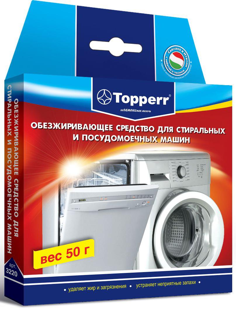 Средство Topperr для стиральных и посудомоечных машин, обезжиривающее, 50 гGC204/30Средство Topperr предназначено для ухода за стиральными и посудомоечными машинами. Обезжиривающее средство очищает стиральную и посудомоечную машины от жировых отложений, обеспечивая наиболее эффективный режим эксплуатации. Устраняет неприятные запахи.Способ применения:Для стиральных машин: убедитесь, что в машине нет белья и стирального порошка. Содержимое упаковки необходимо высыпать непосредственно в барабан стиральной машины. Включите программу стирки белья 60° (без предварительной стирки) и дайте машине выполнить ее полностью.Для посудомоечных машин: убедитесь, что в машине нет посуды и моющих средств. Засыпьте 1/2 пакета в контейнер для таблеток, вторую половину пакета необходимо высыпать на дно посудомоечной машины. Включите программу мытья посуды 50° (без предварительного замачивания) и дайте машине выполнить ее полностью.Очистку следует повторять 2-4 раза в год в зависимости от интенсивности использования машины.Товар сертифицирован.