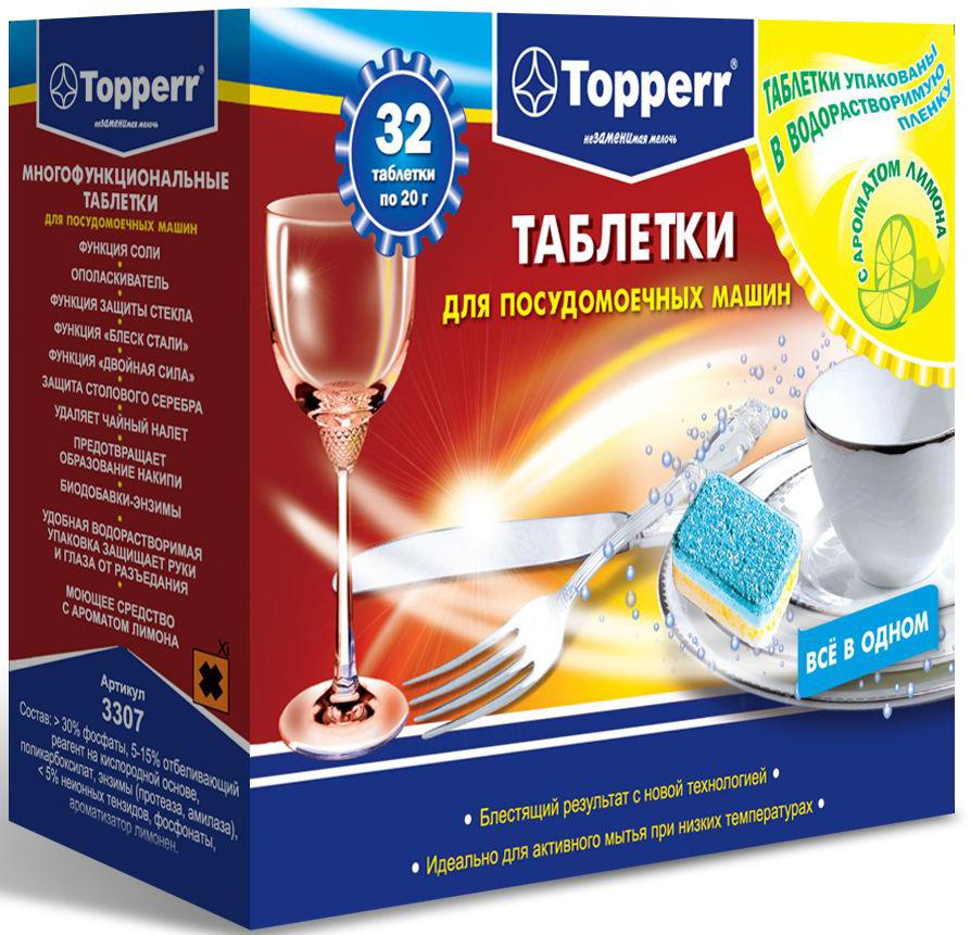 Таблетки Topperr для посудомоечных машин, 32 штGC204/30Таблетки для посудомоечных машин всё в одном многофункциональны, выступают как регенерирующая соль, ополаскиватель, защита стекла, защита нержавеющей и серебряной посуды. Таблетки содержат добавки предотвращающие быстрое образование накипи, эффективно удаляющие чайный налет, а также энзимы – биодобавки для активного мытья посуды при температуре 50-55 С. Каждая таблетка упакована в свою индивидуальную водорастворимую оболочку. С ароматом лимона. Защищают Вашу посудомоечную машину и продлевают срок ее службы.Способ применения:Загрузите посуду в машину, в соответствии с инструкцией к Вашей машине. Поместите таблетку в водорастворимой пленке в дозировочный контейнер для моющего средства. Выберите программу мойки.Не кладите таблетку в сетку для столовых приборов!Водорастворимую пленку с таблетки не снимать!В упаковке: 32 шт.