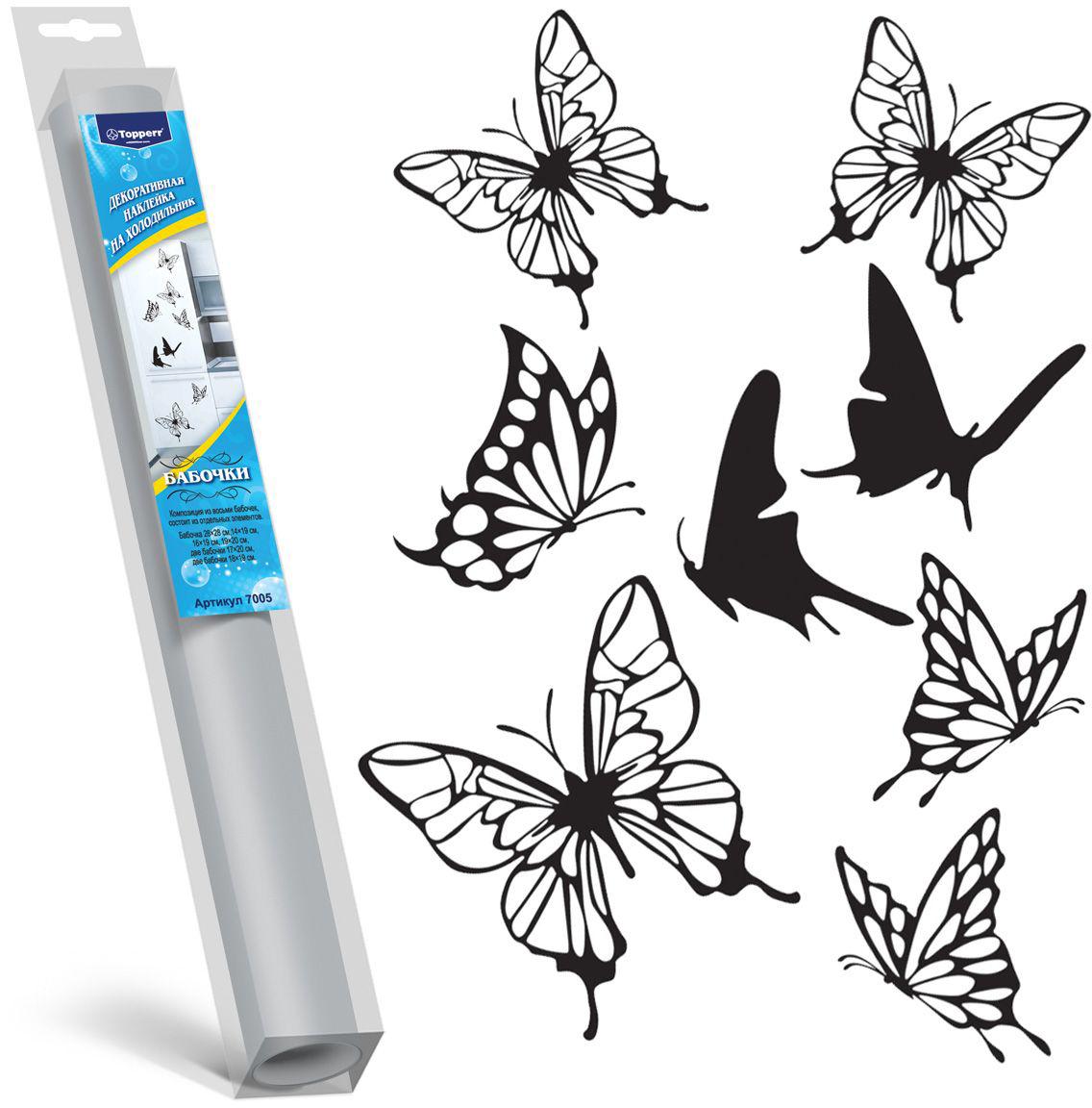 Декоративная наклейка Topperr Бабочки для холодильников391602Декоративная цветная наклейка на холодильник из винила Бабочки. Композиция из восьми бабочек, состоит из отдельных элементов. Бабочки: 26 х 28 см, 14 х 19 см, 16 х 19 см, 19 х 20 см, 17,5 х 20 см – шт., 18 х 19 см – 2 шт.Способ применения:Достаньте композицию из упаковки. Наклеивать нужно на чистую и сухую поверхность. Аккуратно отделите рисунок от бумаги. Смочите оборотную сторону мыльным раствором. Начинать приклеивать композицию лучше сверху. Приклеивайте рисунок на поверхность, тщательно разглаживания композицию по направлению от середины к краям.В упаковке: 1 шт
