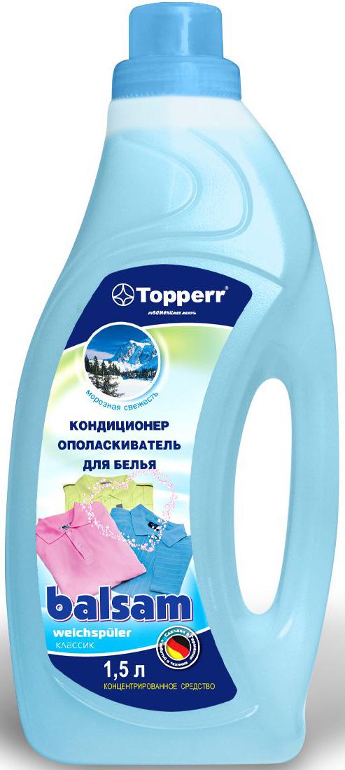 Кондиционер-ополаскиватель для белья Topperr Классик. Морозная Свежесть, концентрат, 1,5 л106-026Кондиционер-ополаскиватель для белья Topperr Классик. Морозная Свежесть используется при последнем полоскании белья и других изделий из ткани во всех видах стиральных машин и при ручной стирке. Благодаря особому составу смягчает волокна, исключая спутывание и разрушение основы ткани, разглаживает складки и делает одежду несминаемой. Идеально подходит для натуральных и синтетических волокон. Снимает электростатическое напряжение. Не содержит фосфата и формальдегида.Товар сертифицирован.
