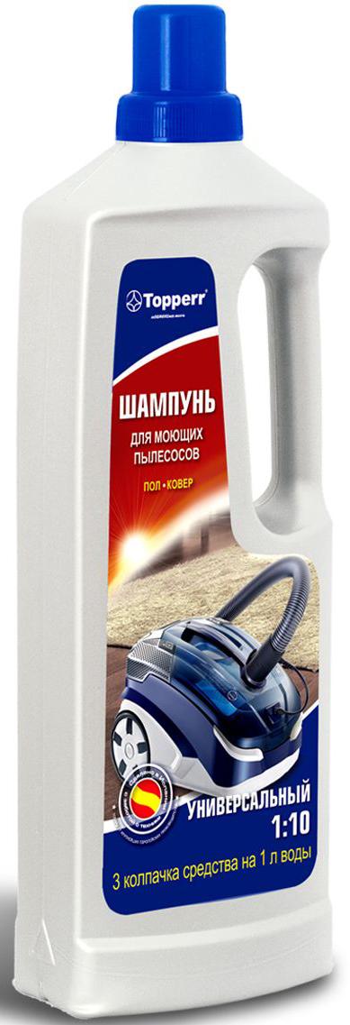 Шампунь для моющих пылесосов Topperr, концентрат, 1 лАЗ001Концентрированный шампунь для моющих пылесосов Topperr идеально очищает любые напольные покрытия. Дезинфицирует, устраняет запахи, содержит антистатик, имеет приятный свежий аромат, обладает низким пенообразованием. Может использоваться для ручной чистки.Способ применения:Для моющих пылесосов: перед очисткой коврового покрытия или мягкой мебели, произвести обработку пылесосом в режиме сухой уборки. Разбавить шампунь теплой водой в пропорции 1:10 (на 100 мл средства — 1 л воды) и залить в дозатор согласно инструкции моющего пылесоса. Проверить покрытие на цветоустойчивость на незаметном участке. Загрязненную поверхность обработать согласно руководству к вашему пылесосу, дать просохнуть и далее пропылесосить в режиме сухой уборки.Ручная чистка: перед очисткой коврового покрытия или мягкой мебели, произвести обработку пылесосом в режиме сухой уборки. Разбавить шампунь теплой водой в пропорции 1:4 (на 100 мл средства — 400 мл воды). Взболтать до образования пены и нанести с помощью губки или щетки на загрязненную поверхность. Дать просохнуть и далее пропылесосить в режиме сухой уборки.Товар сертифицирован.