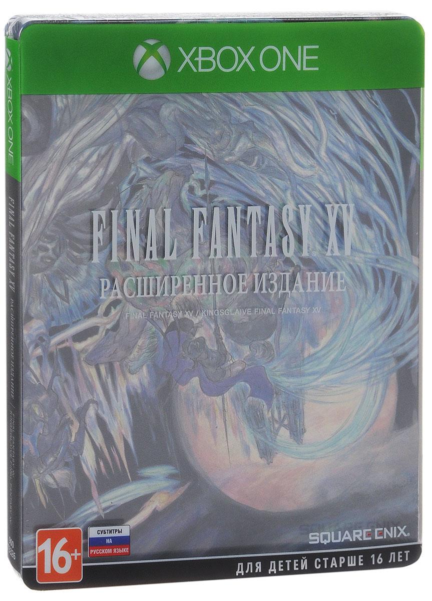 Final Fantasy XV. Расширенное издание (Xbox One)