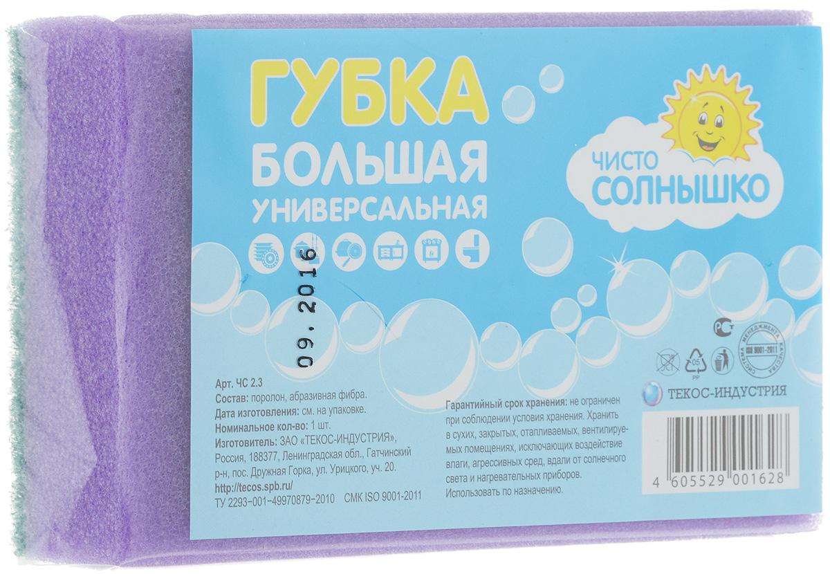 Губка универсальная Чисто Солнышко, цвет: фиолетовый, зеленый, 14 х 9,5 х 4 смNN-604-LS-BUУниверсальная губка Чисто Солнышко, выполненная из поролона и абразивного материала, прекрасно впитывает влагу, не оставляет ворсинок и разводов, быстро сохнет. Предназначена для мытья любых поверхностей.