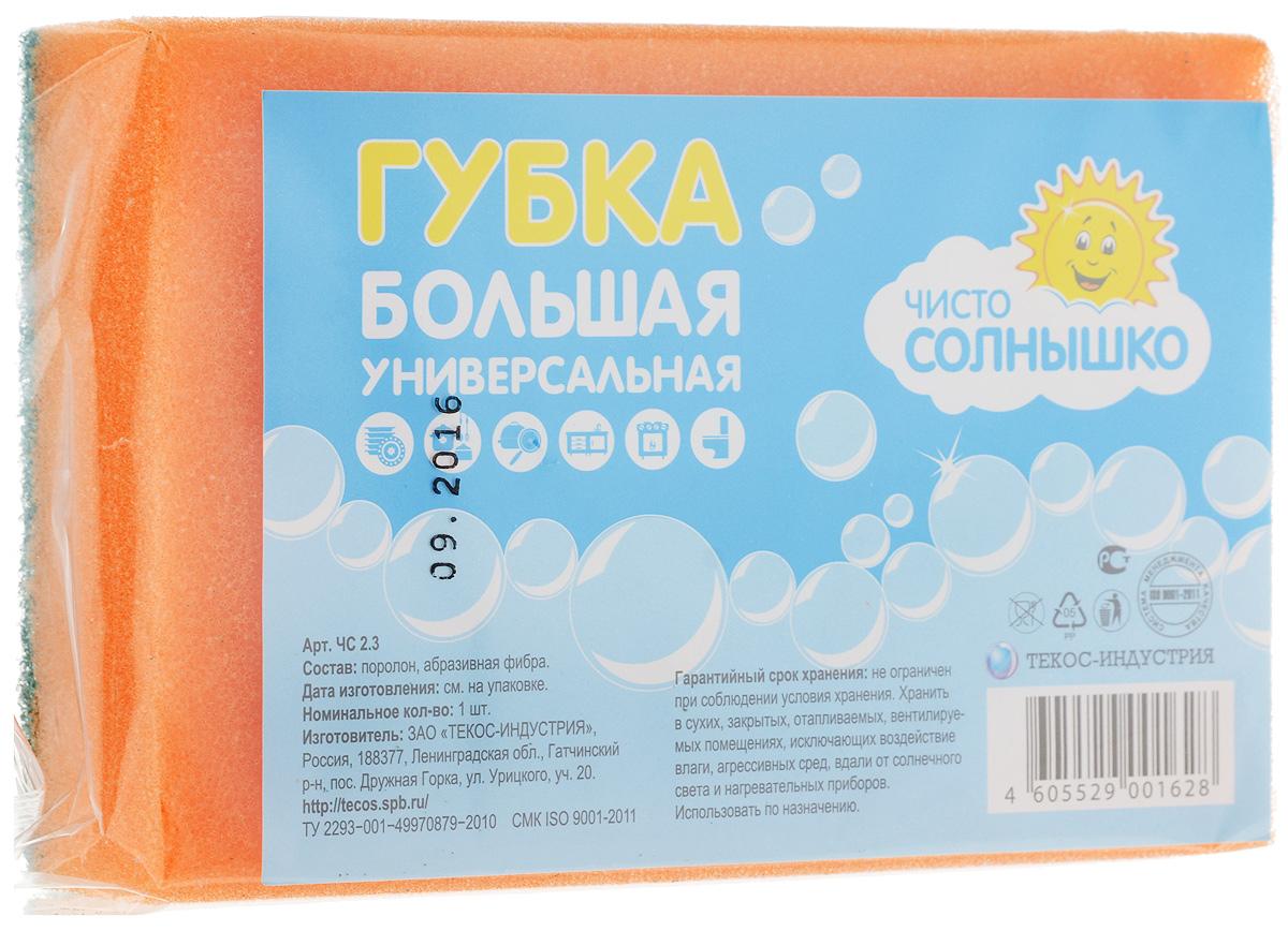 Губка универсальная Чисто Солнышко, цвет: оранжевый, зеленый, 14 х 9,5 х 4 смRC-100BPCУниверсальная губка Чисто Солнышко, выполненная из поролона и абразивного материала, прекрасно впитывает влагу, не оставляет ворсинок и разводов, быстро сохнет. Предназначена для мытья любых поверхностей.