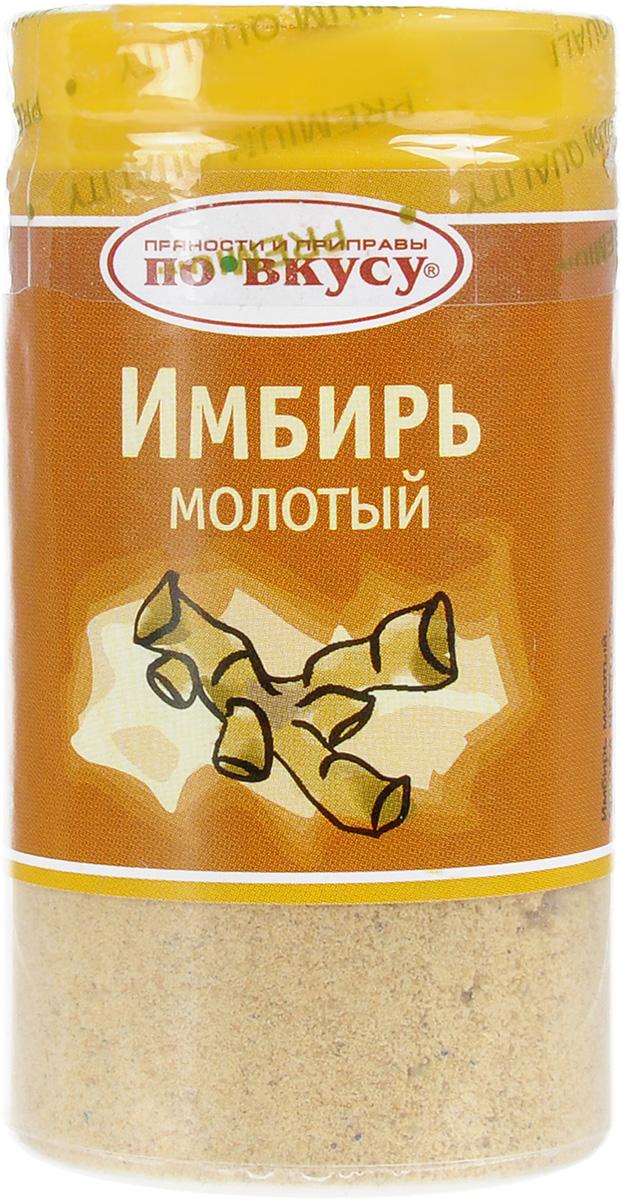 По вкусу имбирь молотый, 25 г4607012290533Имбирь издревле считался деликатесом для выпечки сдобного теста, различных кондитерских изделий - пряников, куличей, булочек, печенья, кексов, бисквитов. Молотый имбирь активно используется для выпечки хлеба.