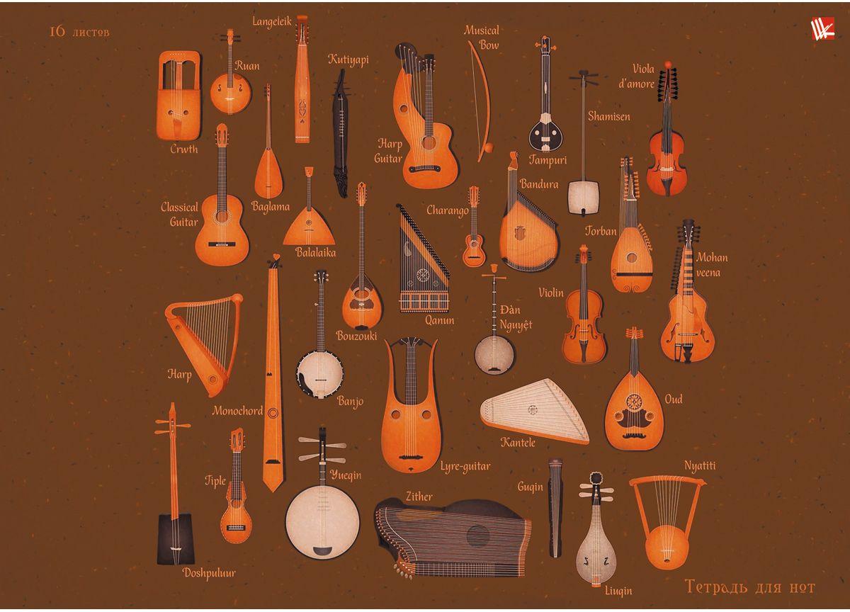 Канц-Эксмо Тетрадь для нот Музыкальные инструменты 16 листов72523WDТетрадь для нот А4 16 листов, на скрепке. Обложка - мелованный картон. Стандартный нотный стан.