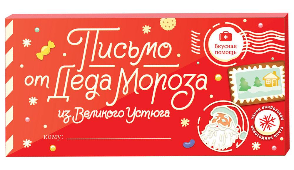 Вкусная помощь Пастила Письмо Деду Морозу яблочная, 50 г0120710Дети очень трогательно верят в Деда Мороза. Устройте им настоящий праздник, и в канун Нового года вручите дочке или сыну этот красный конверт, а внутри… внутри настоящее, искреннее письмо от Деда Мороза. Туда можно вписать имя ребенка.