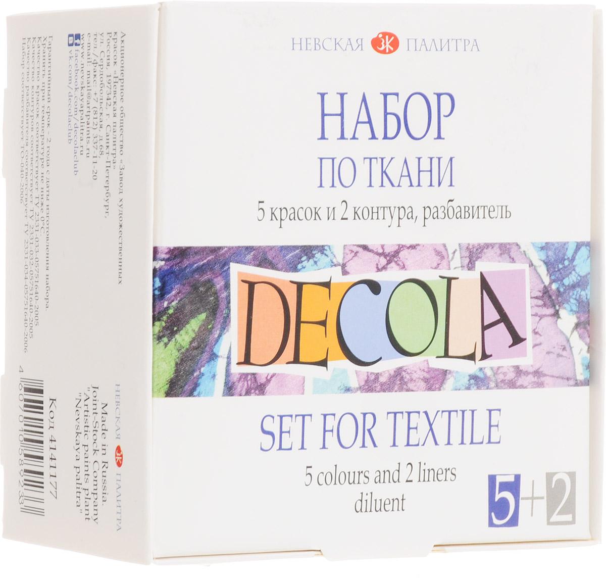 Невская палитра Набор красок по ткани Decola4141177Набор красок по ткани Невская палитра Decola предназначен для художественного оформления всех типов ткани. Применяются как для свободной росписи, так и для оформления ткани методом резервирования с использованием контура по ткани. Краски быстро сохнут, закрепляются утюгом, глубоко проникают в волокна ткани. Через 48 часов после проглаживания утюгом допускается машинная стирка. В набор входят 5 баночек с акриловой краской по 20 мл., 2 тубы с контуром (золотистый и серебристый), баночка с разбавителем (20 мл).