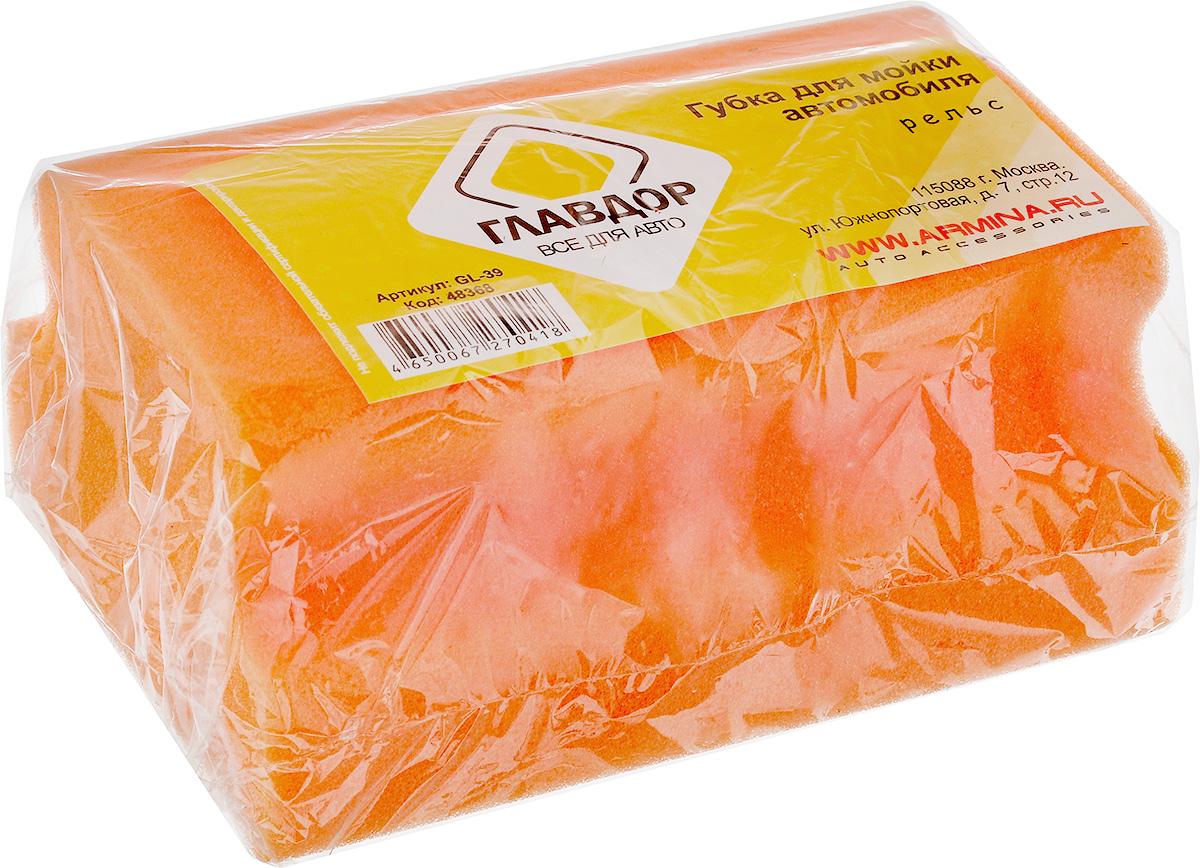 Губка для мойки автомобиля Главдор Рельс, цвет: оранжевый, 16,5 х 11,5 х 7 см96281389Губка Главдор Рельс, предназначенная для ручной мойки автомобиля, обладает отличными абсорбирующими свойствами и гарантирует безопасность для любого типа лакокрасочных покрытий. Выполнена из поролона.