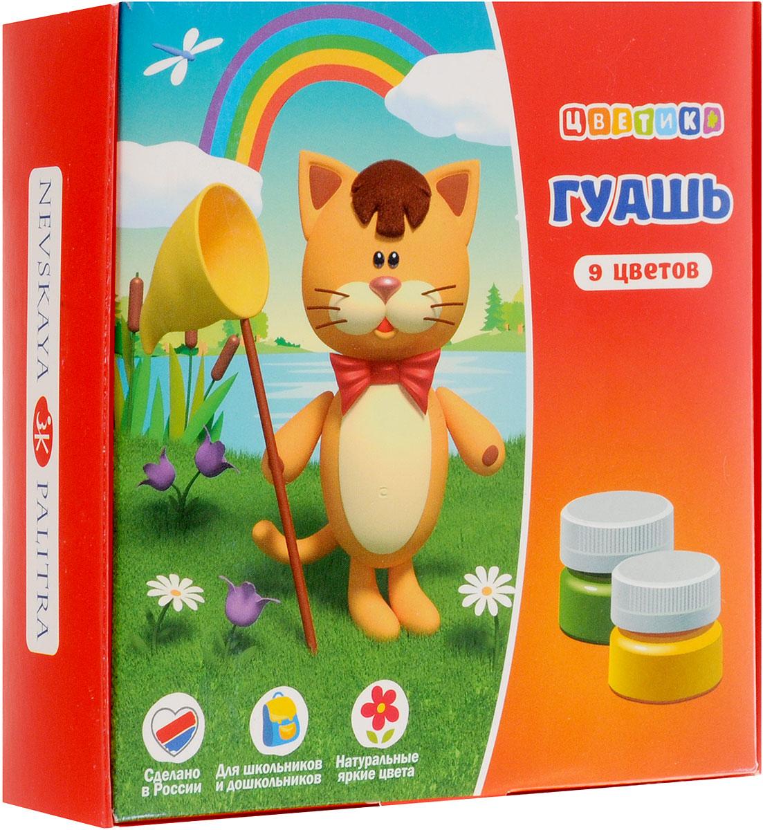 Цветик Гуашь 9 цветовFS-36055Гуашь Цветик предназначена для детского творчества и декоративно-оформительских работ. Краски имеют насыщенные и яркие цвета, при оптимальной консистенции обладают превосходной кроющей способностью. Легко наносятся на бумагу и картон. При высыхании приобретают матово-бархатистую поверхность, легко размываются водой.Краски соответствуют европейским нормам безопасности EN 71.Цветик - торговая марка, созданная специально для детей. К краскам этой серии предъявляются самые высокие требования по качеству. Все товары соответствуют европейским нормам безопасности и оставляют только самые приятные впечатления от использования для учебы и творчества.