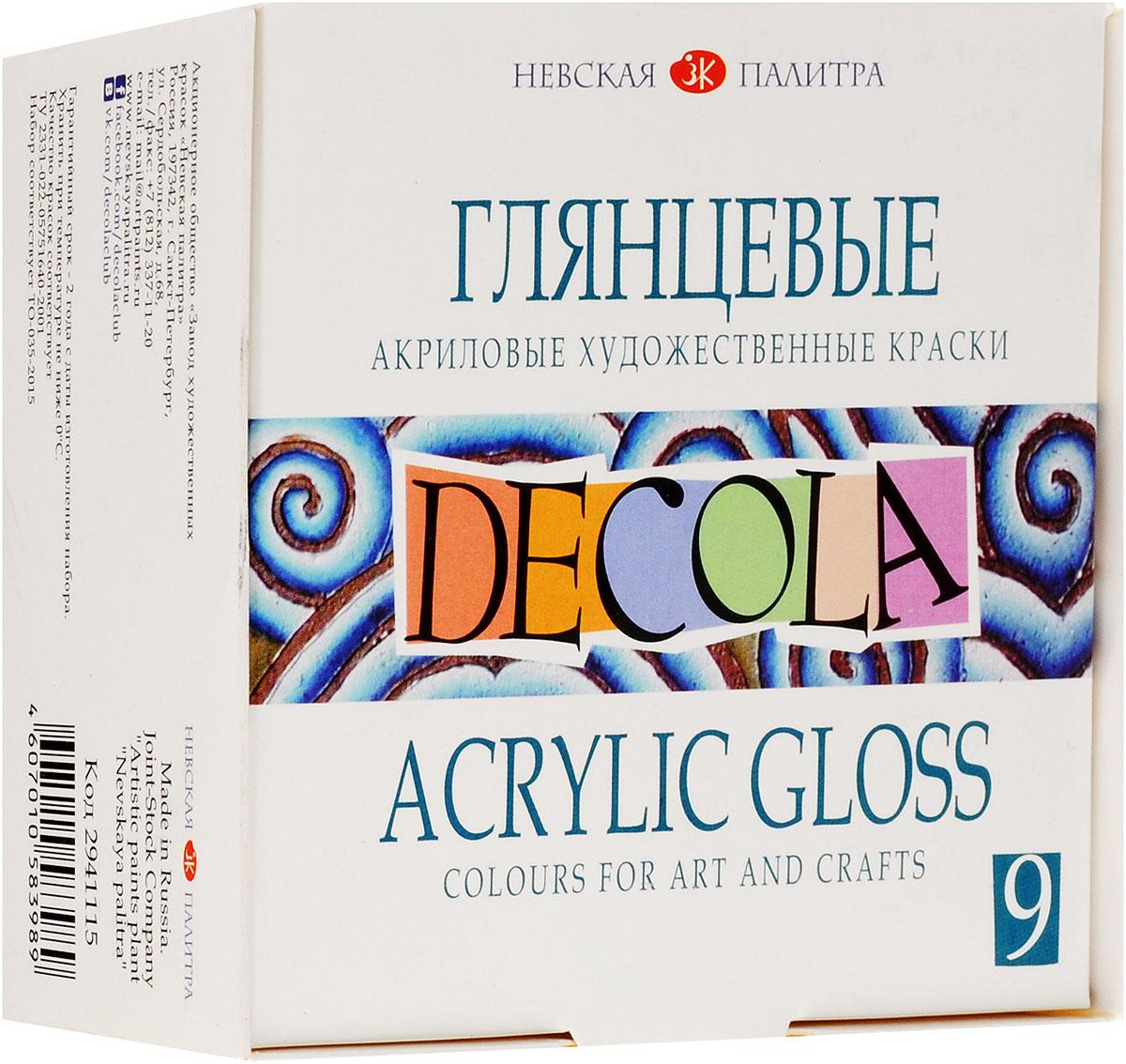 Decola Глянцевые акриловые художественные краски 9 цветовPP-002Краски на основе водной акриловой дисперсии.Они легко наносятся на любую поверхность (бумагу, картон, грунтованный холст, дерево, металл, кожу), обладают высокой укрывистостью, хорошо смешиваются, быстро высыхают. После высыхания краски приобретают однородную глянцевый блеск, не смываются водой.В упаковке краска 9 цветов.