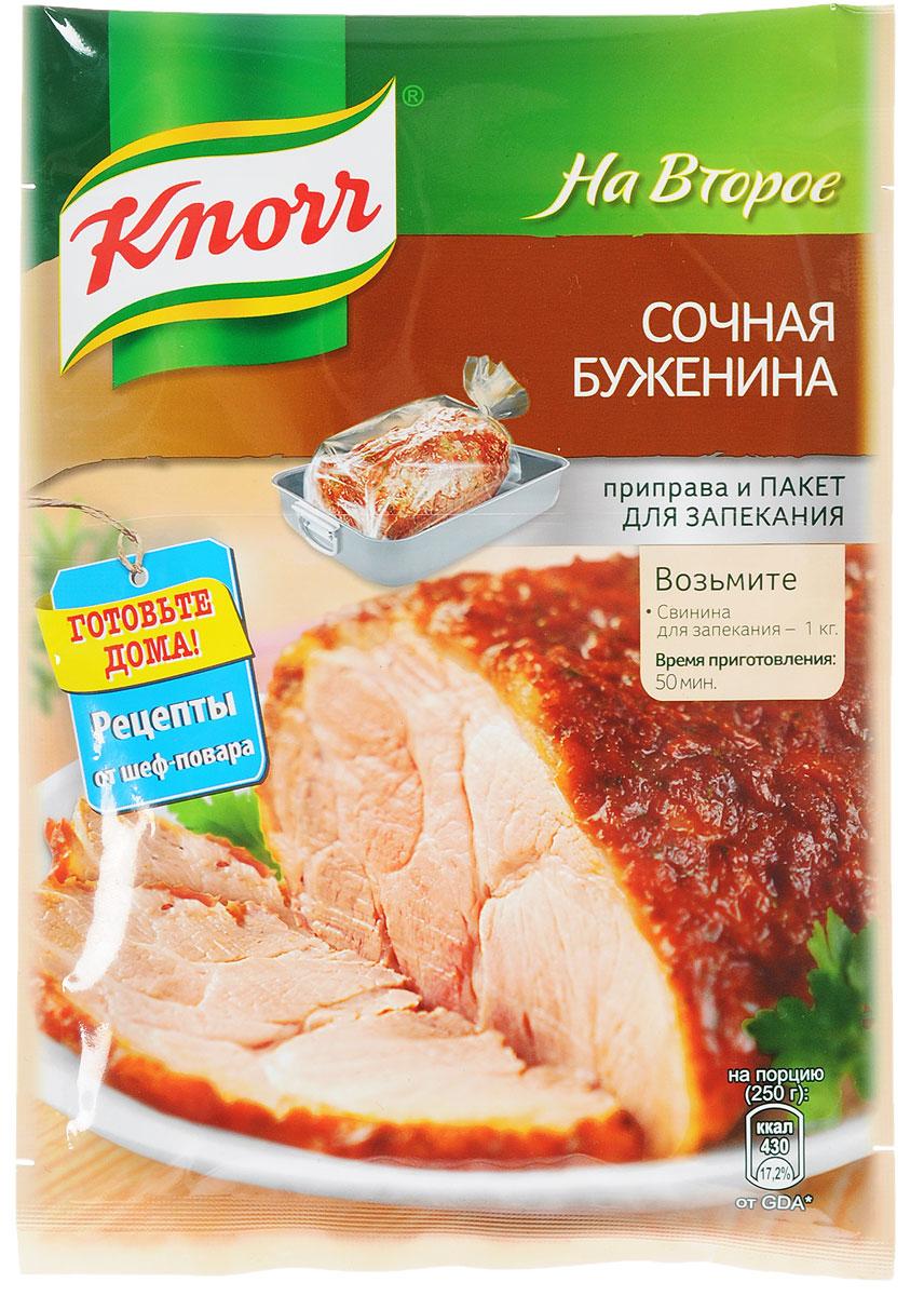Knorr Приправа На второе Сочная буженина + пакет для запекания, 30 г0120710Классическое сочетание трав и пряностей поможет создать традиционное русское блюдо, неизменно аппетитное как в горячем, так и в холодном виде. Благодаря смеси Knorr На вотрое и запеканию в пакете буженина станет сочной и необычайно ароматной и вкусной!Сочная буженина — классическое русское блюдо, которым можно удивить любого гурмана. А ведь оно упоминалось еще в Домострое как блюдо для воскресного обеда. Поданная холодной к праздничному столу, она станет отличной закуской, а горячая только что запеченная буженина — ароматным вторым блюдом. Большие куски свинины, баранины или медвежатины натирались маслом и специями, плотно оборачивались тканью и настаивались сутками в холодном месте. Затем в течение часа буженина выпекалась в русской печи. Ароматное мясо могло долго храниться в прохладном месте и, остывая, не теряло своих вкусовых качеств.Чтобы соблюсти вековые традиции русской кухни, профессиональные шефы Knorr создали специальное сочетание трав и специй. Чеснок придает буженине приятную остроту, а горчица помогает размягчить любое мясо. Черный и душистый перец для аромата и куркума для насыщенного цвета помогут создать настоящий деликатес. А специальный пакет для запекания поможет избежать предварительных приготовлений и сделает буженину сочной и ароматной.