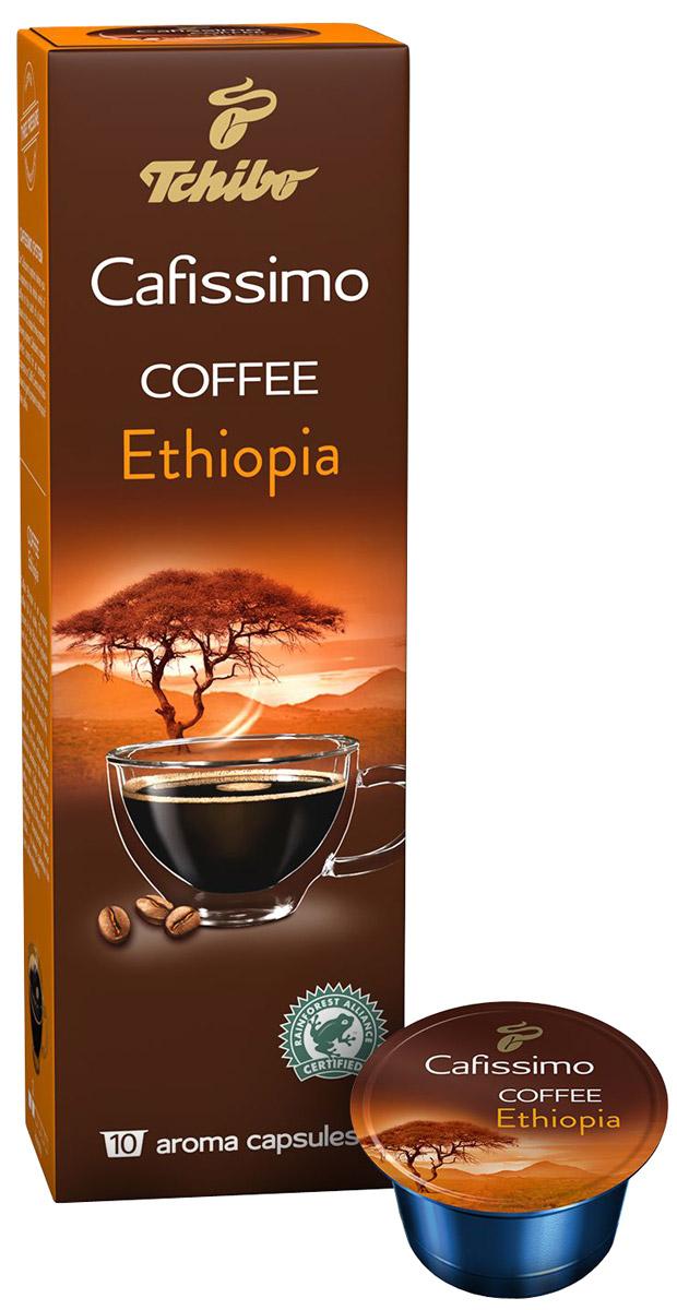Cafissimo Coffee Ethiopia кофе в капсулах, 10 шт0120710Cafissimo Coffee Ethiopia имеет ароматный и бодрящий вкус. Плодородные земли Эфиопского нагорья дарят этому кофе хорошо сбалансированный аромат с цветочными нотками. Традиционный итальянский способ обжарки помогает раскрыть его мягкий аромат.