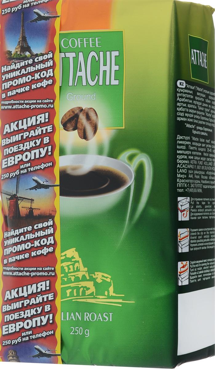 Attache Итальянская обжарка кофе молотый, 250 г0120710Кофе молотый Attache Итальянская обжарка отличается интенсивным букетом пряных ароматов. Приготовленный маслянистый напиток обладает высокой плотностью, умеренной терпкостью и дымным привкусом с тонизирующим эффектом.