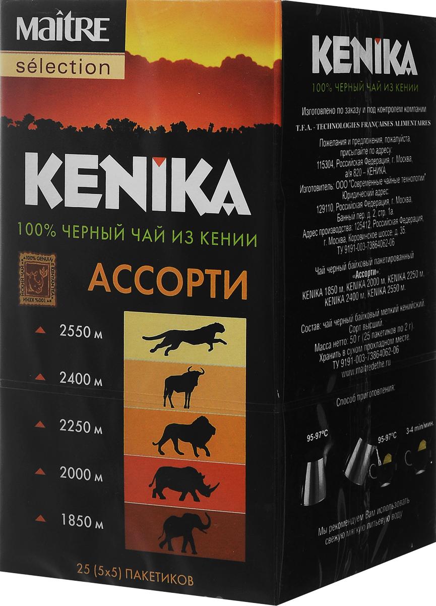 Maitre Selection Kenika чай черный байховый ассорти в пакетиках, 25 шт101246В этой коллекции представлены пять видов чая Kenika с лучших кенийских плантаций, расположенных на высотах 1850, 2000, 2250, 2400 и 2550 метров над уровнем моря. Каждый из них имеет свой неповторимый вкус и доставит подлинное удовольствие любителям чая. Благодаря уникальным климатическим условиям экваториального высокогорья, чай обладает насыщенным рубиновым цветом настоя, богатым вкусом и ярким ароматом.
