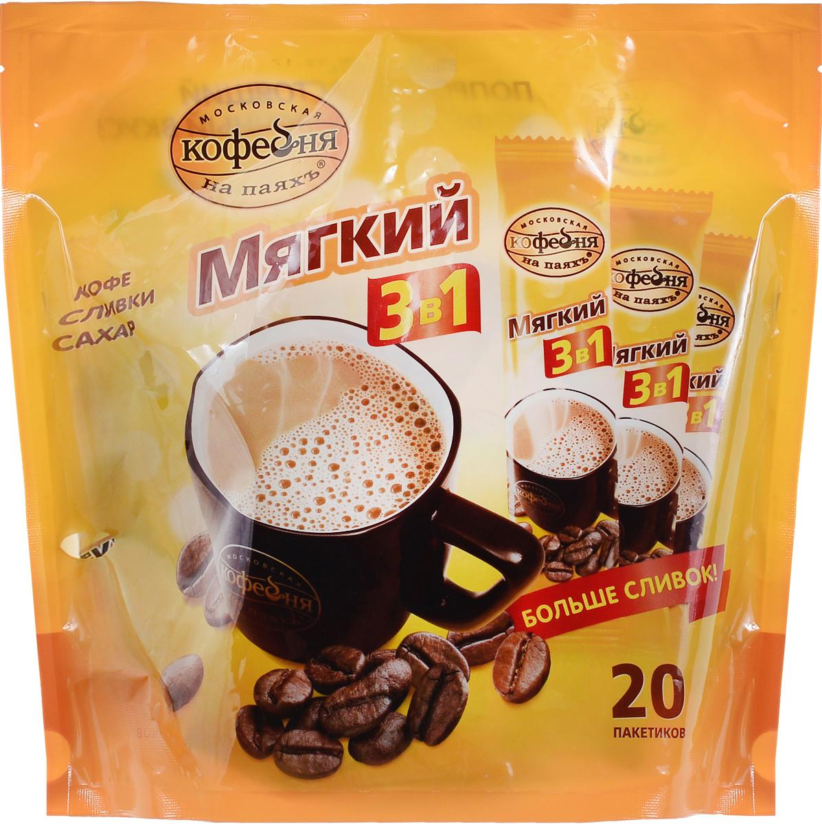 Московская кофейня на паяхъ Мягкий 3 в 1 напиток кофейный растворимый в пакетиках, 20 шт0120710Напиток кофейный растворимый Московская кофейня на паяхъ - мягкий кремовый вкус - еще больше сливок!Подарите себе наслаждение от чашечки горячего ароматного кофейного напитка! Это не только вкуснейший напиток, но прекрасное средство для снятия усталости и сонливости. Кофейный напиток обладает насыщенным вкусом и чудесным бодрящим ароматом. Кофеин в правильных дозах способен повышать двигательную активность, умственную и физическую работоспособность.В упаковке 20 пакетиков. Уважаемые клиенты! Обращаем ваше внимание, что полный перечень состава продукта представлен на дополнительном изображении.