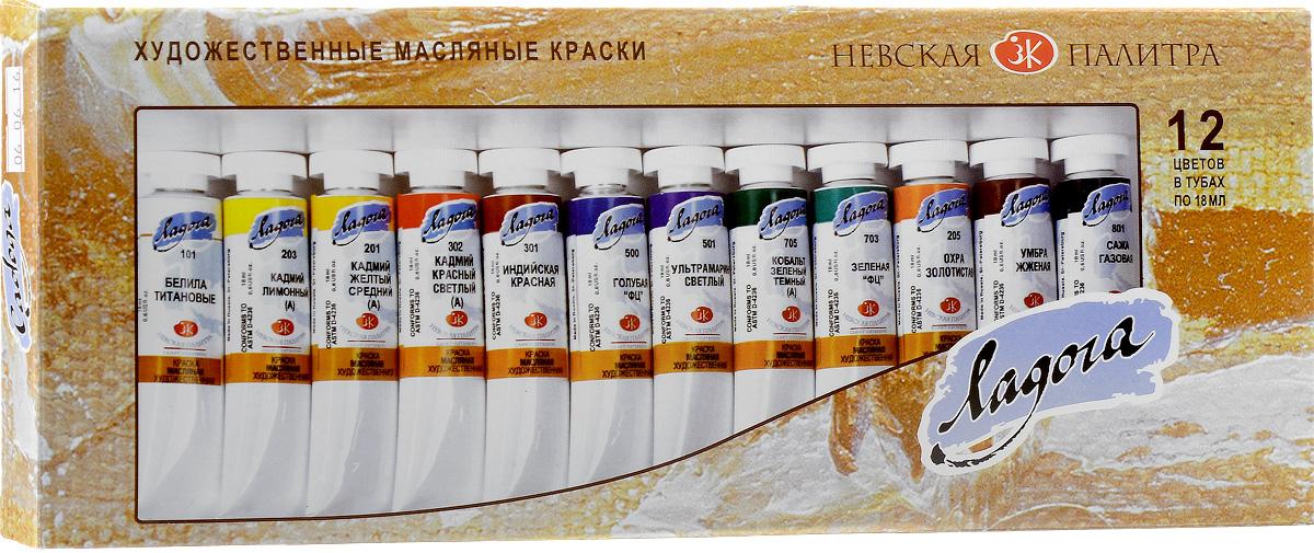 Масляные художественные краски Невская палитра Ладога разработаны с использованием органических пигментов и предназначены для живописи. Палитра масляных художественных красок включает в себя наиболее популярные цвета, необходимые для начинающих художников. Большинство красок имеют одинаковое время высыхания, что облегчает работу с ними. Выпускаются в тубах объемом 18 мл (12 цветов). Для работы масляными красками используют кисти из колонка, синтетики и щетины, также используют мастихины. Также для работы масляными красками требуются разбавители на основе масел, либо растворители. Все инструменты после работы масляными красками нужно вымыть в растворителе.
