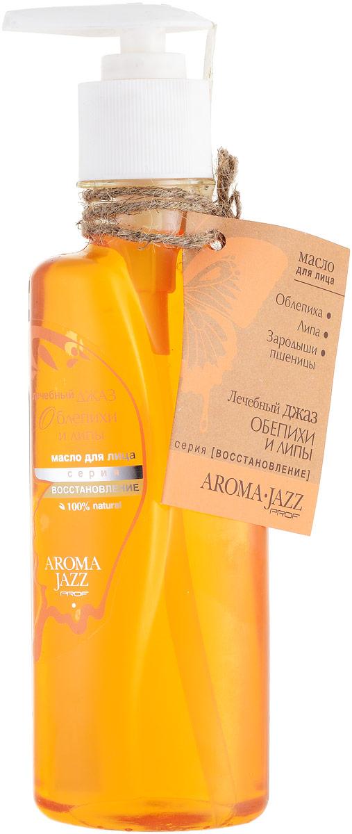 Aroma Jazz Масло жидкое для лица восстанавливающее Лечебный джаз облепихи и липы, 200 млFS-00897Действие: успокаивает, смягчает, тонизирует, очищает кожу, позволяет избавиться от веснушек. Масло способствует заживлению рубцов после угревой сыпи. Лечебный джаз облепихи и липы укрепляет иммунитет кожи, снимает воспалительные процессы и напряжение. Противопоказания аллергическая реакция на составляющие компоненты. Срок хранения 24 месяца. После вскрытия упаковки рекомендуется использование помпы, использовать в течение 6 месяцев. Не рекомендуется снимать помпу до завершения использования.