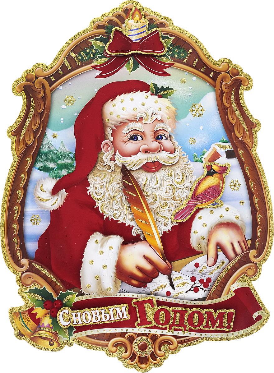 Украшение новогоднее настенное Win Max Дед Мороз, 40 х 57 смNLED-454-9W-BKНастенное новогоднее украшение Win Max Дед Мороз отлично подойдет для праздничного декора дома в преддверии праздников. Изделие выполнено из картона в виде Деда Мороза, дополнено золотистыми блестками и объемными элементами. Крепится к стене при помощи 4 двухсторонних стикеров. Вы можете прикрепить изделие в любое понравившееся вам место, на стены, стекла и зеркала. Новогодние украшения несут в себе волшебство и красоту праздника. Они помогут вам украсить дом к предстоящим праздникам и оживить интерьер по вашему вкусу. Создайте в доме атмосферу тепла, веселья и радости, украшая его всей семьей.