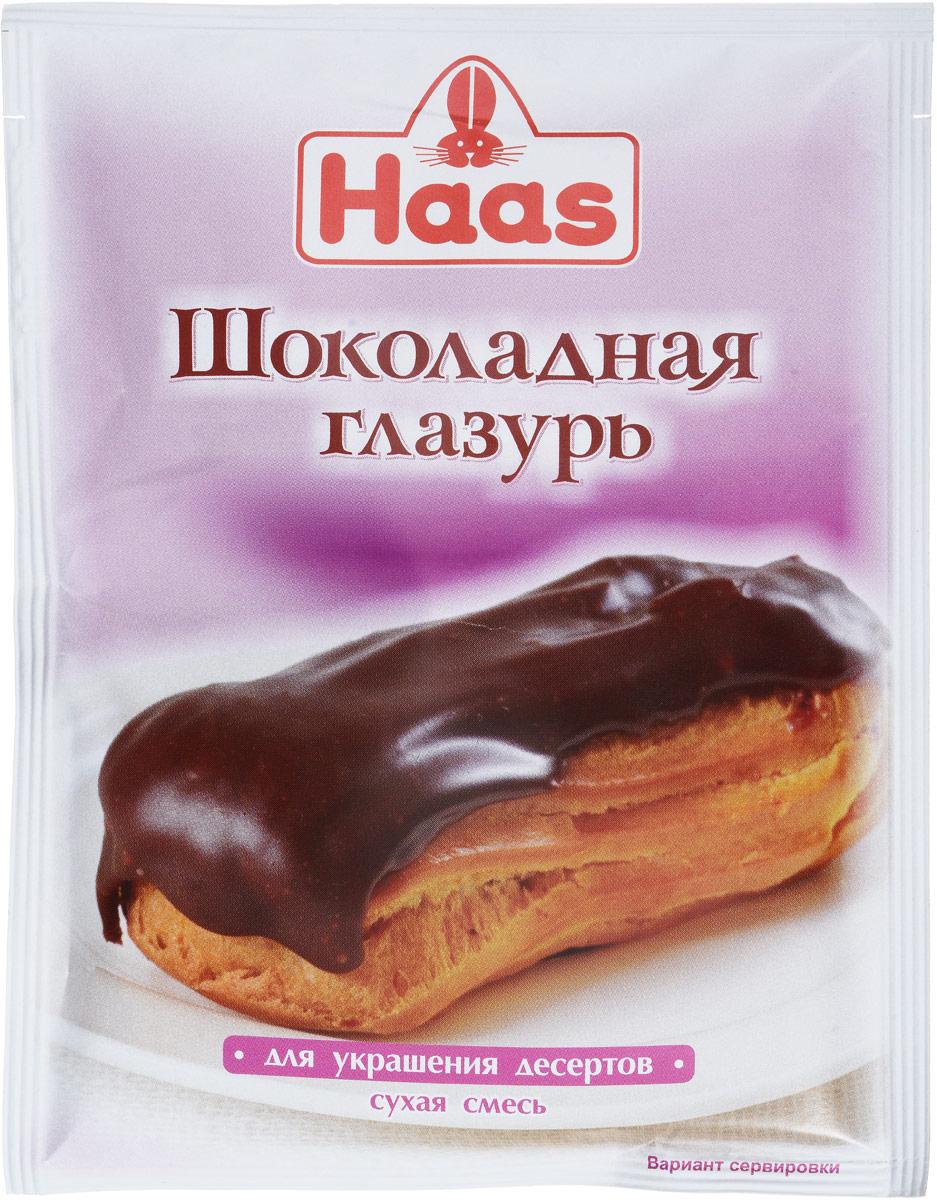 Haas шоколадная глазурь, 75 г0120710Шоколадная глазурь Haas прекрасно подходит для декорирования и глазирования десертов и выпечки, а также придания им тонкого шоколадного вкуса.Способ приготовления: 75 г сухой смеси смешать с 3-4 столовыми ложками горячей воды или молока. Тщательно перемешать. Полученную глазурь не варить! Полить глазурью готовую (лучше охлажденную) выпечку.